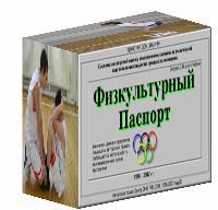 """программа """"Физкультурный Паспорт"""""""