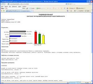 Формы отчетов в программе