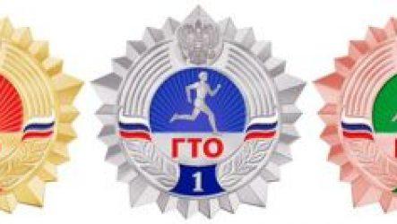 ГТО-Мастер